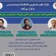 برگزاری وبینار تخصصی اهمیت مدیریت زنجیره تأمین