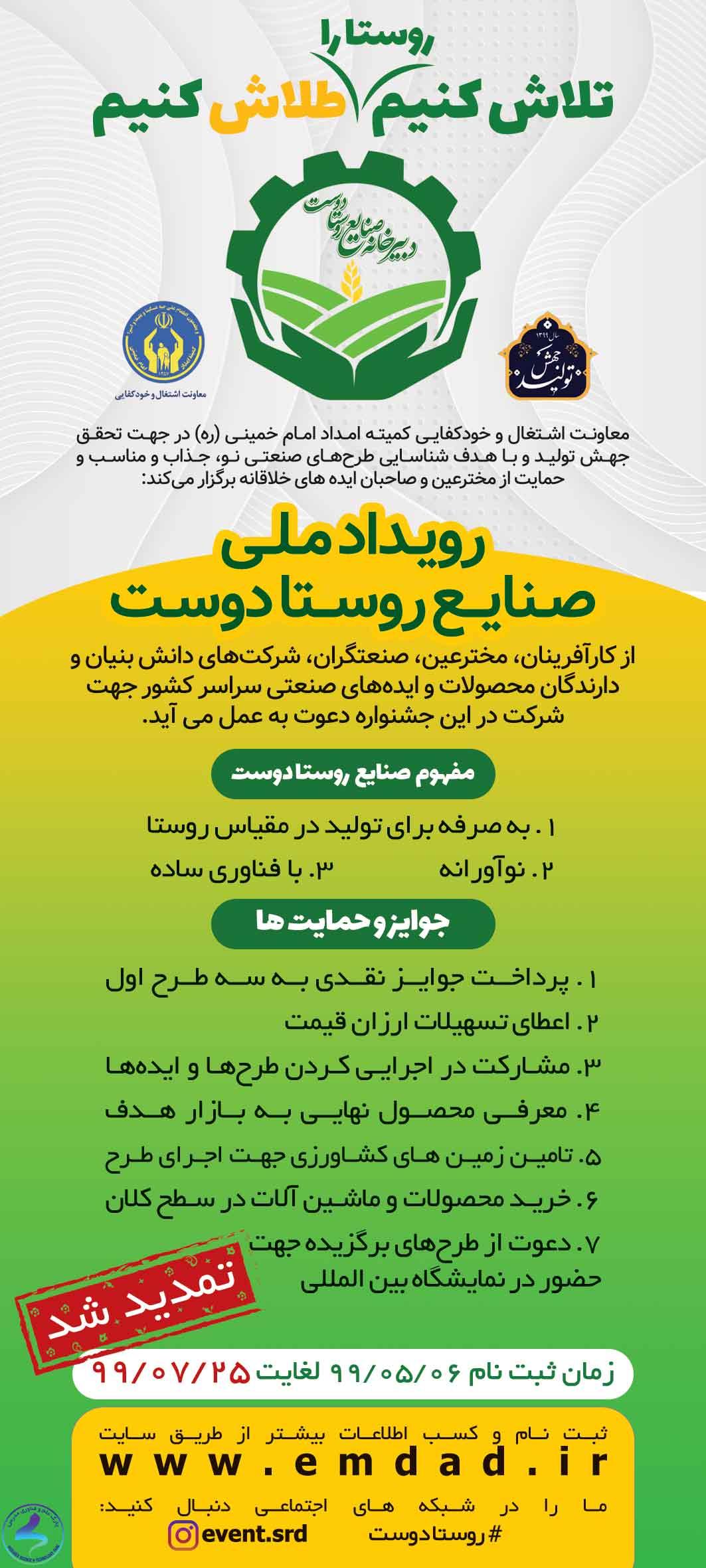 برگزاری رویداد ملی صنایع روستا دوست