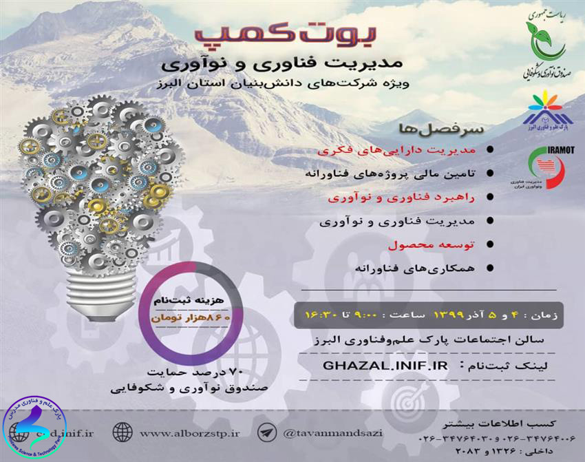 برگزاری بوت کمپ مدیریت فناوری و نوآوری