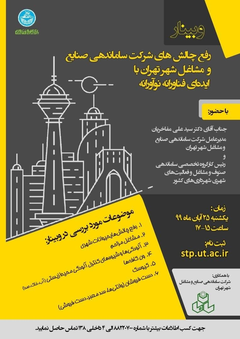 برگزاری وبینار رفع چالشهای شرکت ساماندهی صنایع