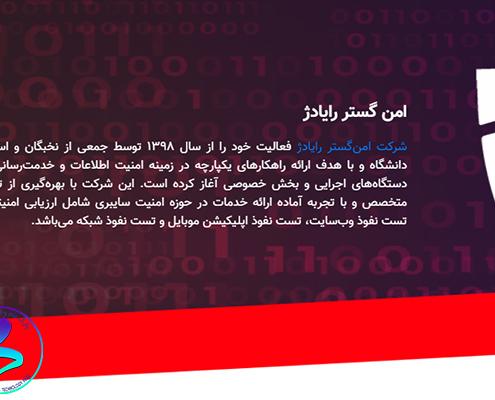 فراخوان خدمات در حوزه امنیت سایبری
