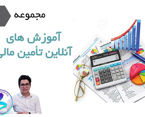 برگزاری دوره آموزشـی تأمین مالی