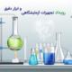 برگزاری رویداد تجهیزات آزمایشگاهی و ابزار دقیق