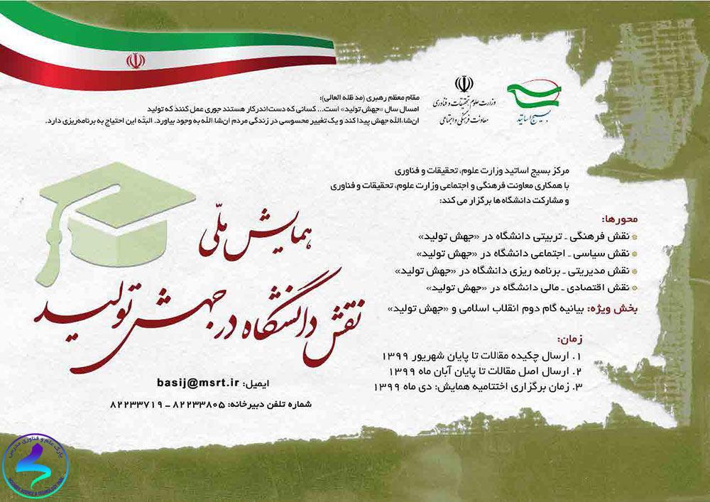 برگزاری همایش ملی نقش دانشگاه در جهش تولید
