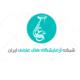 فراخوان اعلام آمادگی آزمایشگاه دانشگاه شهید چمران