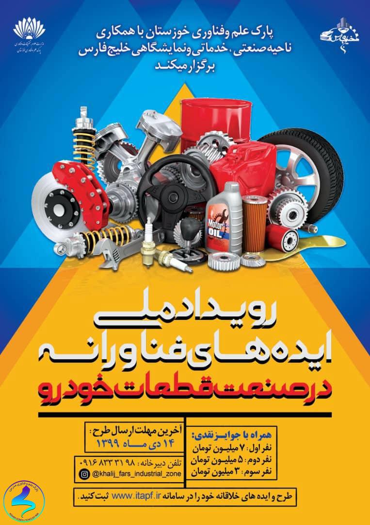 برگزاری رویداد ایده فناورانه در صنعت قطعات خودرو