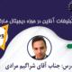 برگزاری کارگاه تبلیغات در حوزه دیجیتال مارکتینگ