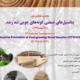 برگزاری همایش پتانسیلهای گونههای چوبی تند رشد
