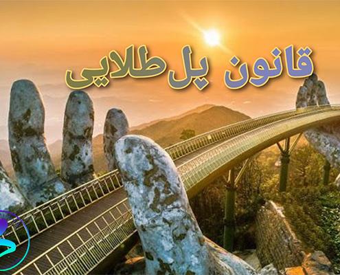 قانون پل طلایی