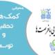 برگزاری وبینار آشنایی با فرصتهای معرفی