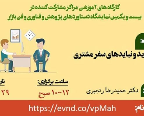 برگزاری کارگاههای آموزشی هفته پژوهش