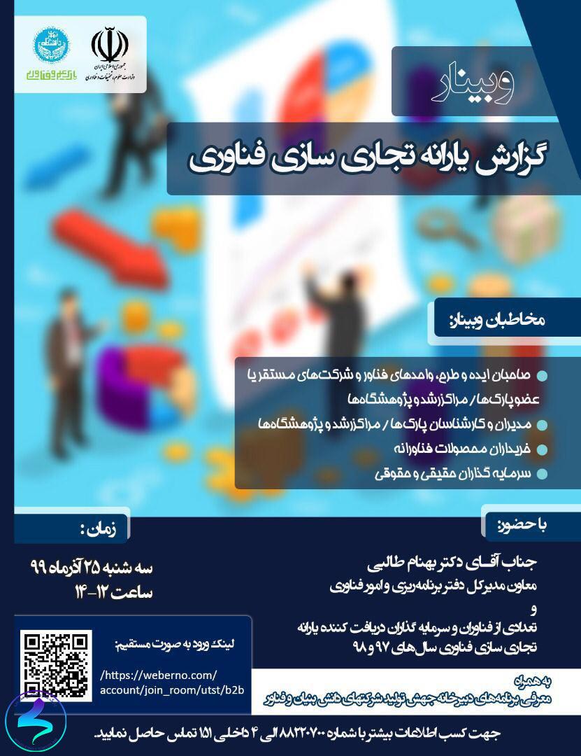 برگزاری وبینار گزارش یارانه تجاریسازی سال 99