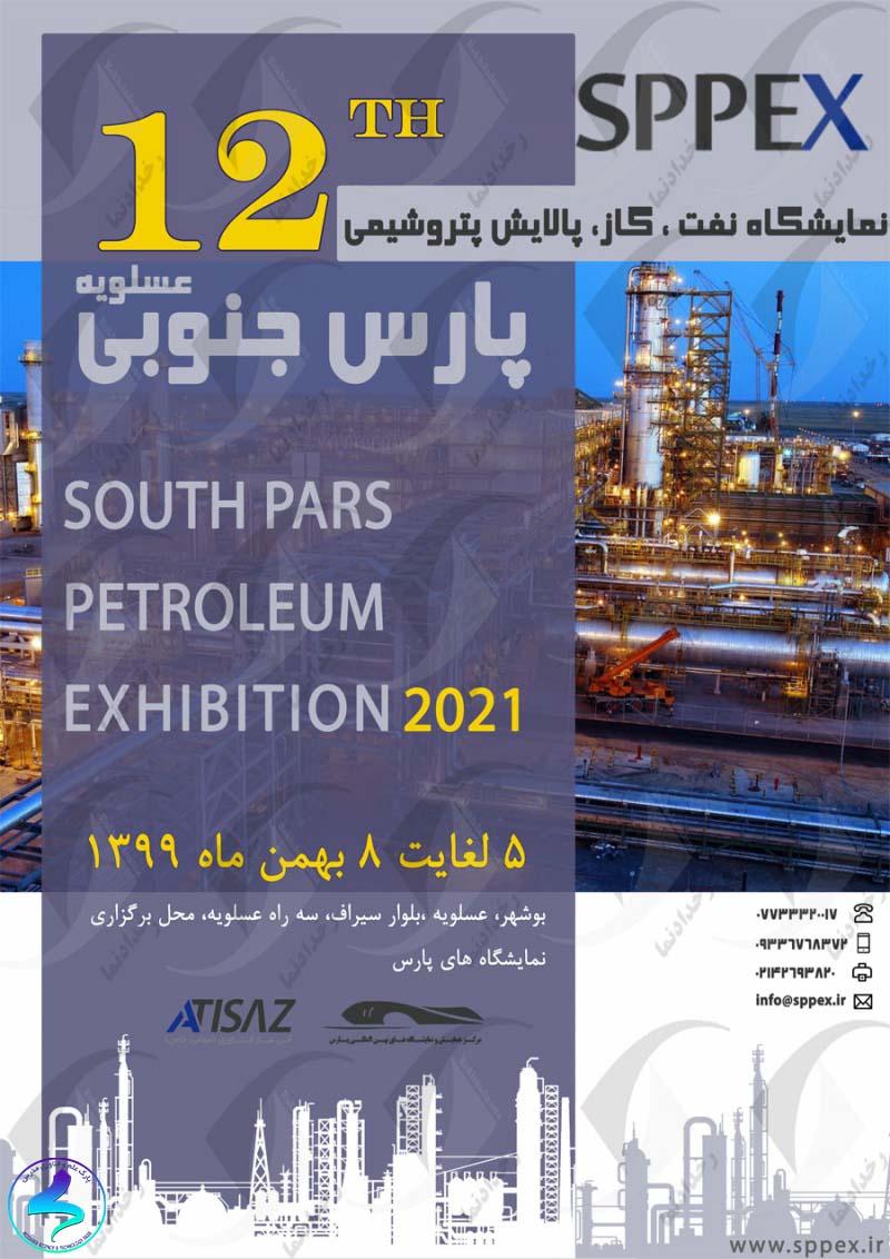 برگزاری دوازدهمین نمایشگاه نفت عسلویه