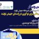 برگزاری وبینار تأمین مالی برای نوآوری