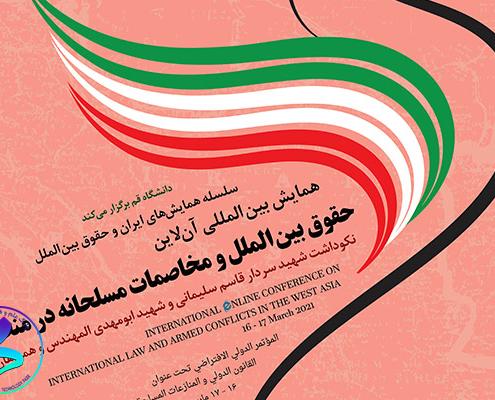 برگزاری همایش حقوق بینالملل و مخاصمات مسلحانه