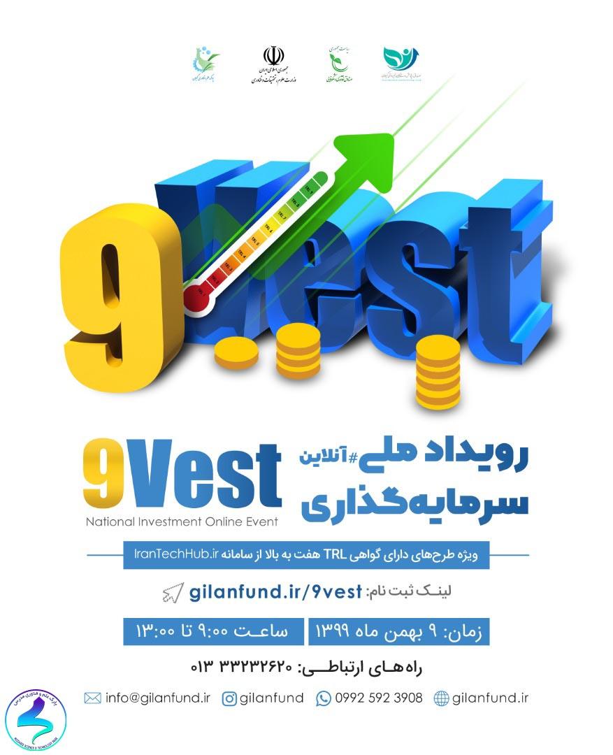 برگزاری رویداد ملی سرمایهگذاری