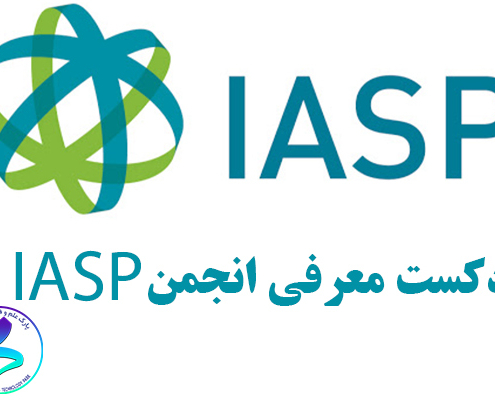 پادکست معرفی انجمن IASP