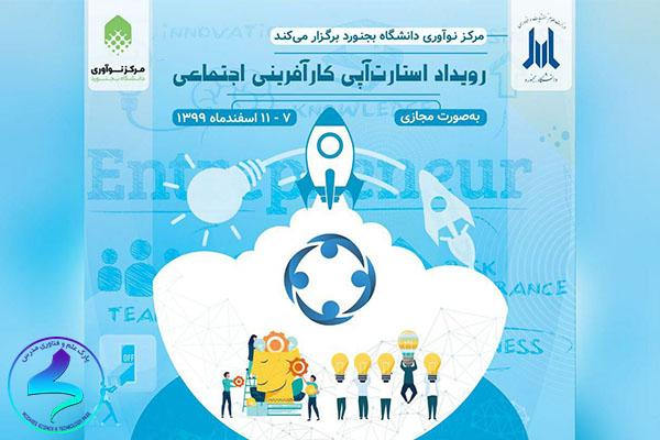 برگزاری رویداد ملی استارتآپی کارآفرینی اجتماعی
