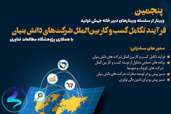 برگزاری وبینار فرآيند تكامل کسبوکارهای بینالملل