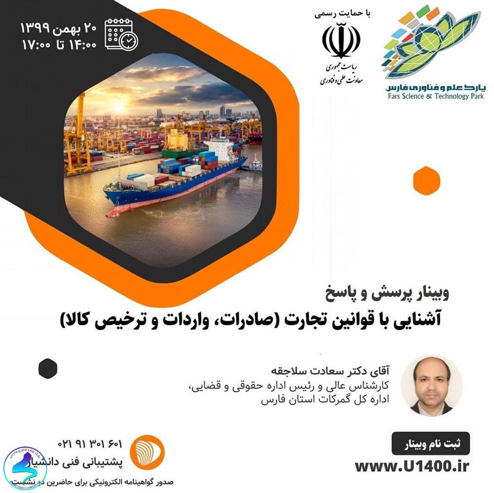 برگزاری وبینار آشنایی با قوانین تجارت و صادرات