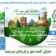 برگزاری مجموعه وبینارهای تپش سبز