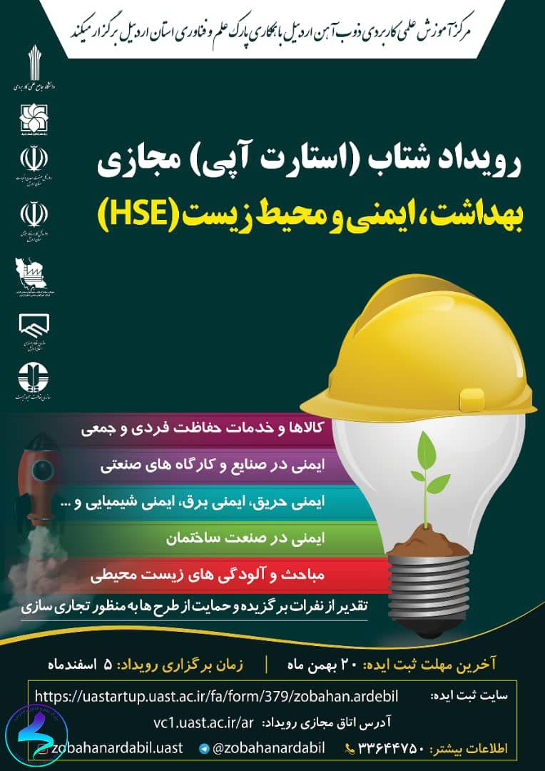 برگزاری رویداد شتاب بهداشت، ایمنی و محیطزیست