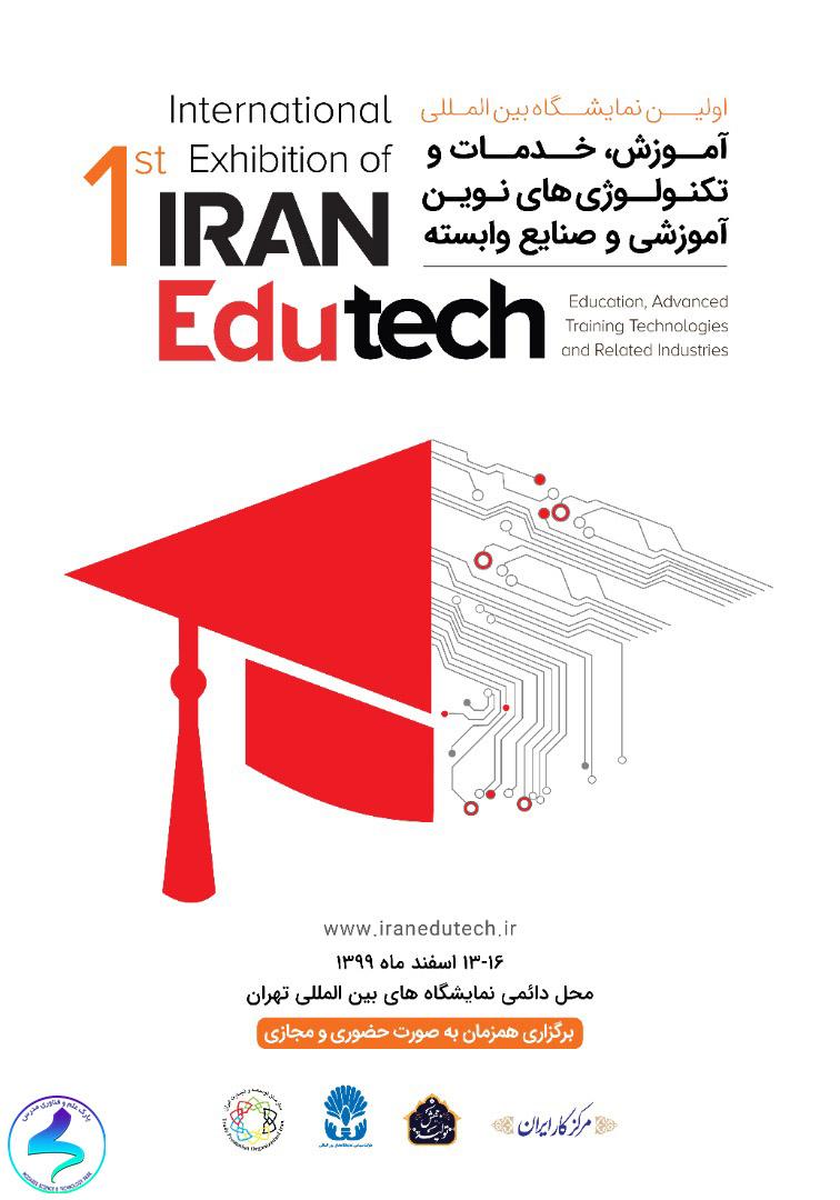 برگزاری اولین دوره نمایشگاه بینالمللی ایران اِجوتِک