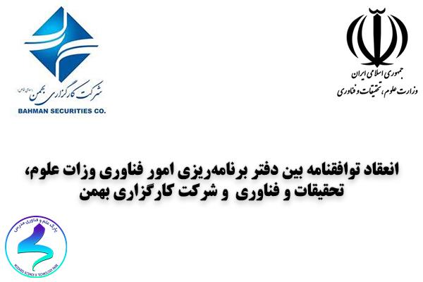 انعقاد توافقنامه بین وزات علوم و شرکت کارگزاری بهمن