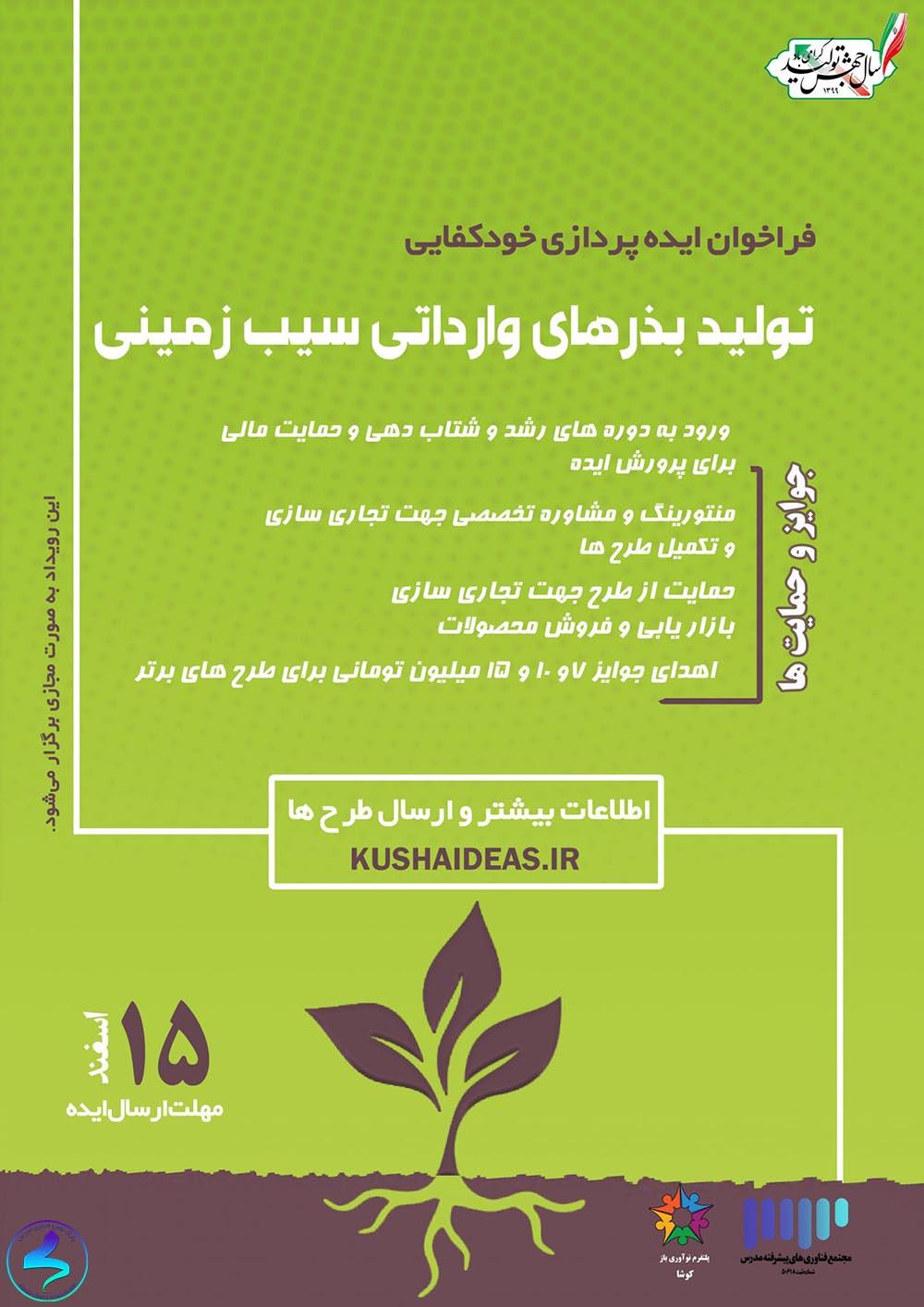فراخوان ایدهپردازی خودکفایی تولید بذرهای وارداتی سیبزمینی