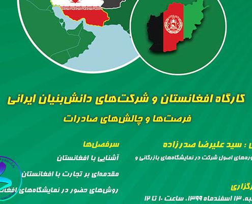 برگزاری کارگاه افغانستان و شرکتهای دانشبنیان ایرانی