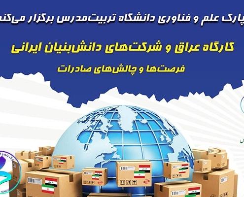 کارگاه عراق و شرکتهای دانشبنیان ایرانی