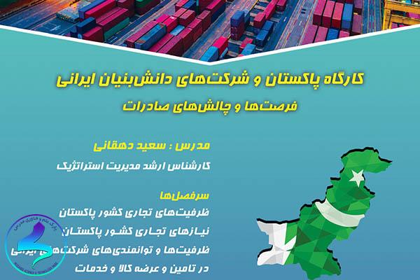 برگزاری کارگاه پاکستان و شرکتهای دانشبنیان ایرانی