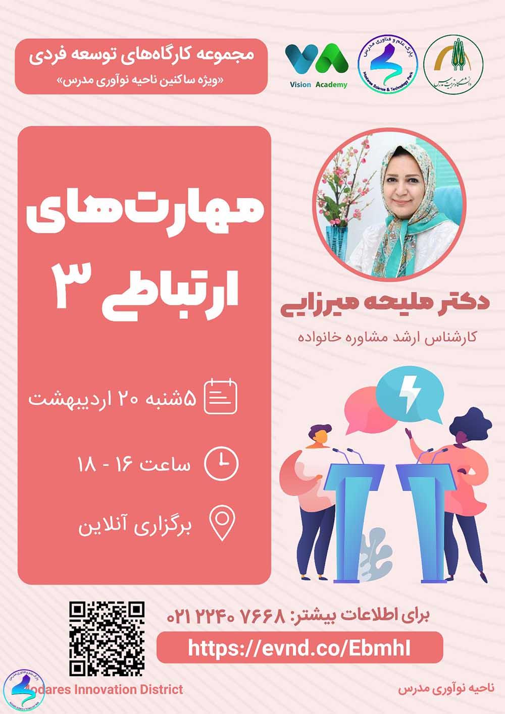 برگزاری وبینار مهارتهای ارتباطی سه