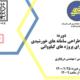 برگزاری کارگاه مبانی و طراحی سامانههای خورشیدی