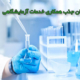 فراخوان جذب همکاری خدمات آزمایشگاهی