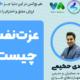 وبینار بررسی راهکارهای افزایش عزتنفس