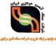 دعوت به بازدید شرکت سنگ آهن مرکزی ایران