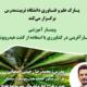وبینار کارآفرینی در کشاورزی با استفاده از هیدروپونیک