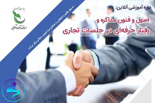 برگزاری وبینار آموزشی اصول و فنون مذاکره