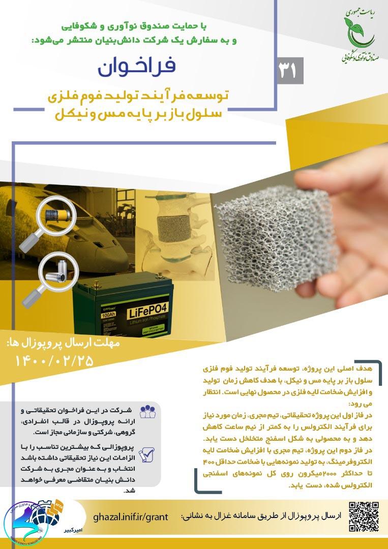 فراخوان توسعه فرآیند تولید فوم فلزی