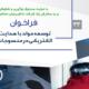 فراخوان توسعه مواد با هدایت الکتریکی در منسوجات