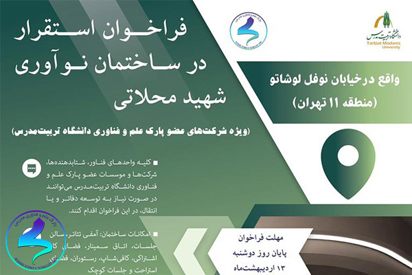 فراخوان استقرار در ساختمان نوآوری شهید محلاتی