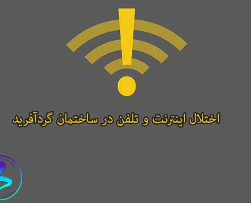 اختلال اینترنت و تلفن در ساختمان گردآفرید