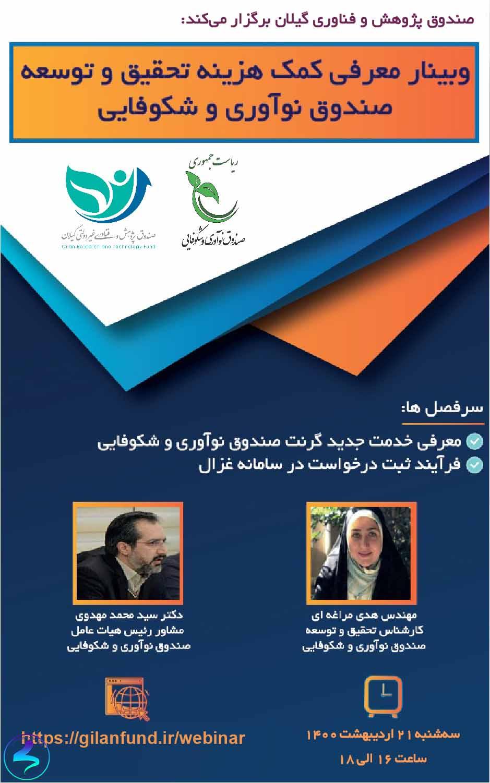 برگزاری وبینار معرفی کمک هزینه تحقیق
