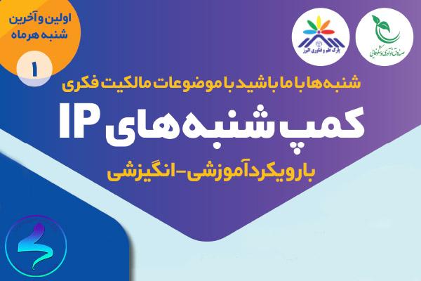 برگزاری فصل اول وبینار کمپ مجازی شنبههای آی پی