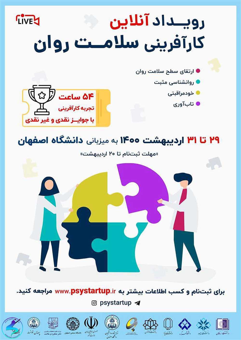 برگزاری رویداد آنلاین کارآفرینی سلامت روان