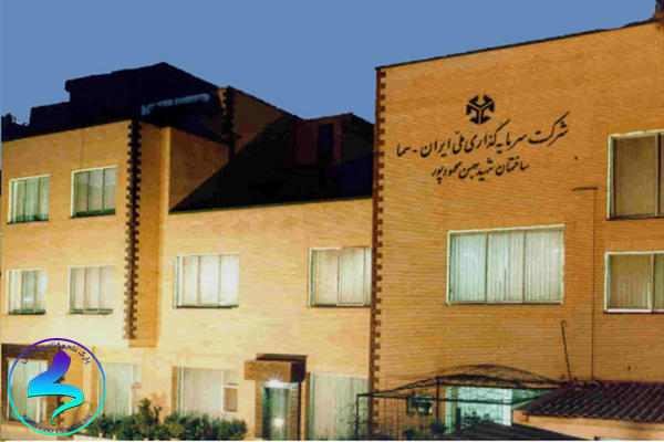 فرخوان سرمایهگذاری شرکت سرمایهگذاری ملی ایران