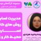 برگزاری وبینار مدیریت استرس