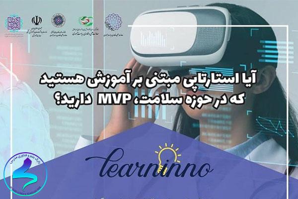 طرح حمایت از توسعه رویکردهای نوین یادگیری، لرنینو