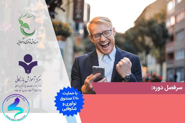 وبینار آموزشی بازاریابی تلفنی
